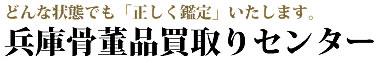 兵庫県で骨董品を高価買取り「兵庫骨董品買取りセンター」